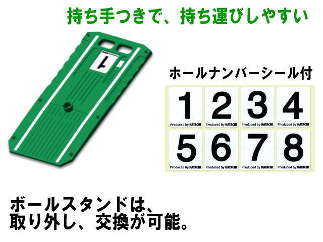 HATACHI グラウンド・ゴルフ場 ビッグスタートマット BH4040-35