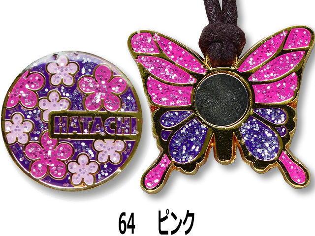 BH7172-64 ピンク