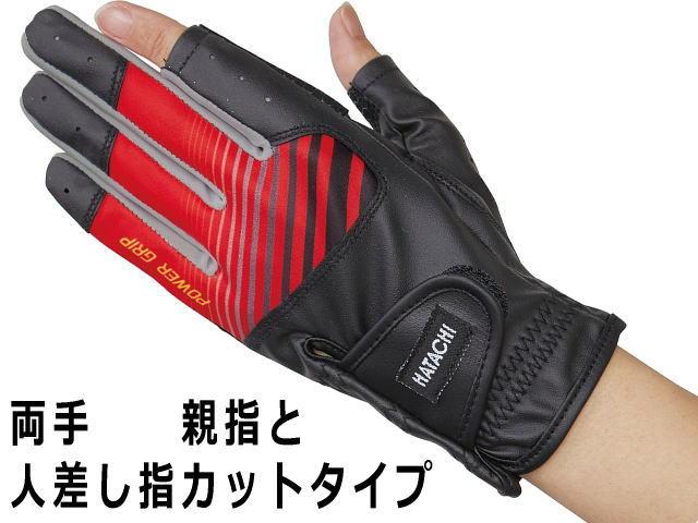 パワーグリップ合皮指切手袋 ( BH8075 ) HATACHI (ハタチ) グラウンド・ゴルフ手袋