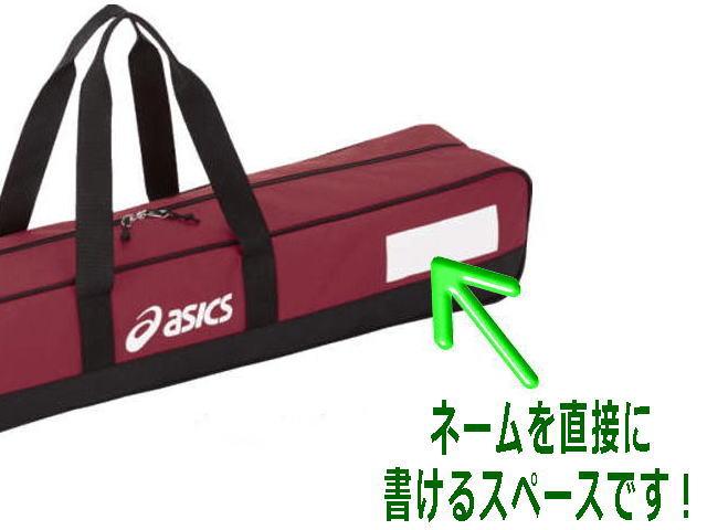 団体・施設に便利なクラブバッグ ネーム記入スペース