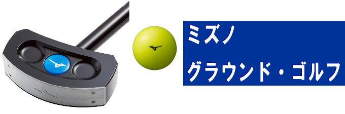 MIZUNO (ミズノ)グラウンド・ゴルフ 用品