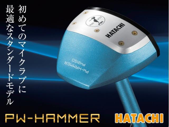 PW-ハンマー PH2150 ハタチ パークゴルフクラブ