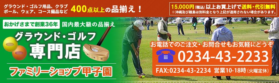 グラウンドゴルフ専門店,パークゴルフ用品,ファミリーショップ甲子園