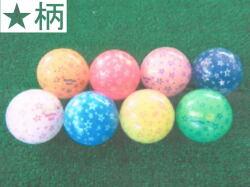 エアー・プラス・ソフト トイズ AL3360 グラウンド・ゴルフボール