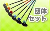 グラウンドゴルフ団体、施設向けのセット商品のカテゴリーリンク先