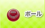 グラウンド・ゴルフボール