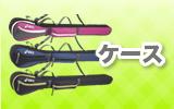 グラウンドゴルフクラブケース、バッグへの商品一覧リンク先
