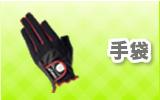 グラウンドゴルフクラブ手袋(グローブ)のカテゴリーリンク先