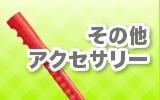 グラウンドゴルフ用品小物、アクセサリー商品のカテゴリーリンク先