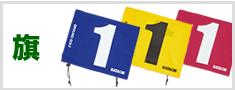 グラウンド・ゴルフコース旗カテゴリー