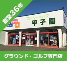 グラウンド・ゴルフ専門店