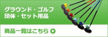 グラウンド・ゴルフ団体・セット用品